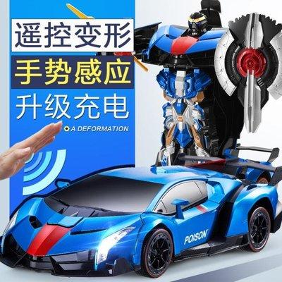 變形遙控汽車充電動機器人金剛蘭博基尼賽車兒童玩具男孩生日交換禮物XSDJ2840