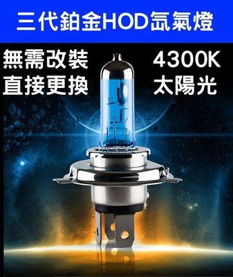 久岩汽車-三代鉑金HOD氙氣燈 太陽光(一組二顆)H1 H4 H7 H8 H11 遠光燈 近光燈-55W燈泡-比HID亮
