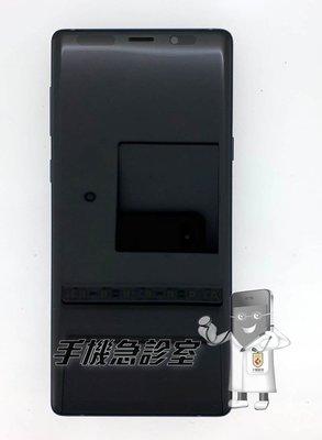 手機急診室 三星 NOTE 9 N960F 螢幕維修 觸控 面板 液晶 LCD 現場維修 快速維修