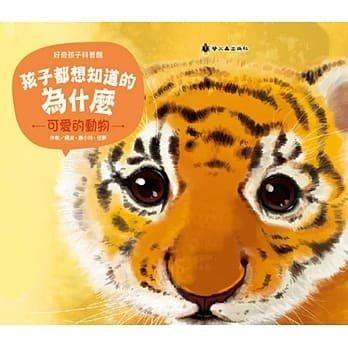@水海堂@ 螢火蟲 孩子都想知道的為什麼:可愛的動物