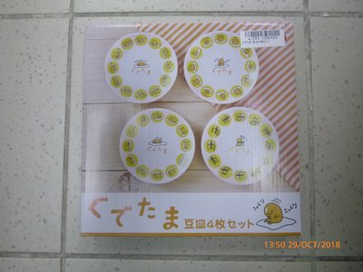 Sanrio Gudetama 蛋黃哥 玻璃碟 (1套4隻)