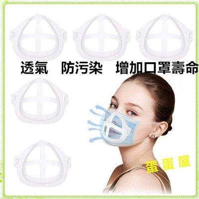 全店商:口罩支架 內墊支撐架 3D立體透氣 mask holder 防污染內托 防悶支架 成人男女兒童 口罩內墊 小禮品