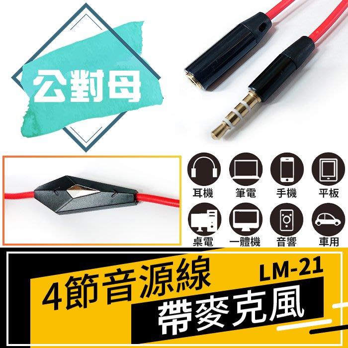 【傻瓜批發】(LM-21)4節音源線帶麥克風 3.5mmAUX線 公轉母喇叭線耳機線立體聲連接線手機喇叭平板 板橋可自取