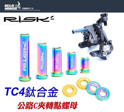 【飛輪單車】RISK TC4 鈦合金公路C夾轉點螺母 (M6*L40) 固定螺母自行車煞車C型夾器鎖緊螺絲 不銹鋼白鐵可