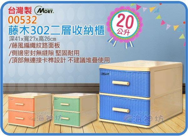 =海神坊=台灣製 MORY 00532 藤木302二層收納櫃 兩層櫃 抽屜整理箱 文件置物櫃20L 16入3600元免運