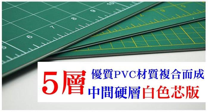 JTS 切割板 切割墊  墊板 五層白芯 雙面加厚 3mm PVC 裁切墊