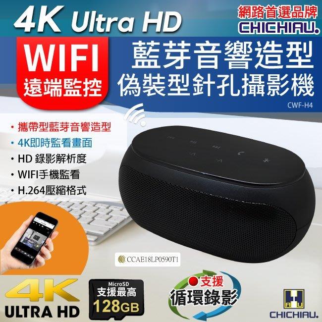 WIFI 高清4K 藍芽音響喇叭造型無線網路夜視微型針孔攝影機H4 影音記錄器