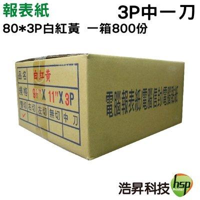 【中一刀 一箱】3P 連續報表紙 白紅黃 一箱800份