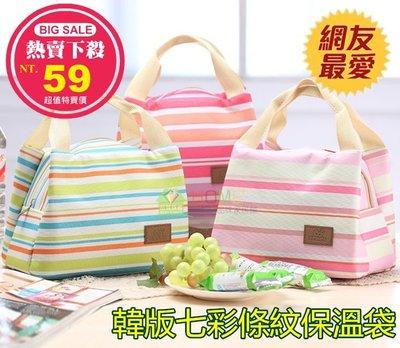 【藍總監】韓國 韓版簡約條紋保溫袋 撞色 便當袋 收納袋 保溫袋 保冷袋 野餐包 方型包