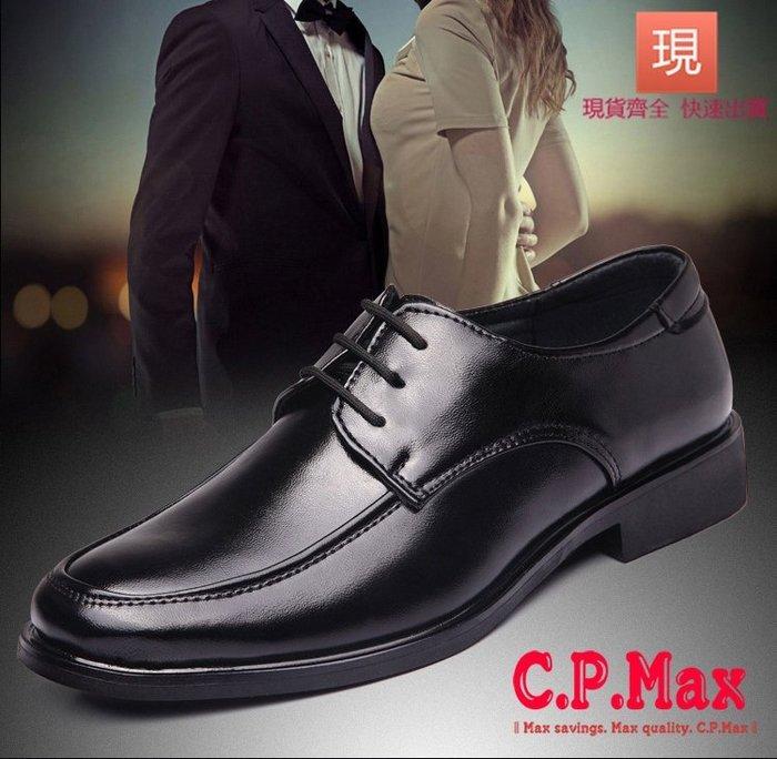 CPMAX 男皮鞋 商務皮鞋 英倫皮鞋 正式皮鞋 男休閒皮鞋 男牛津鞋 英倫男鞋 上班皮鞋 亮面皮鞋【S16】