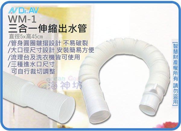 =海神坊=台灣製 NDRAV WM-1 三合一伸縮出水管 洗衣機 脫水機 洗滌機 排水管 軟管 延伸管45~150cm