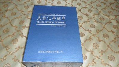 紫色小館20-----美容化學辭典