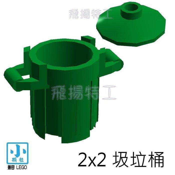 【飛揚特工】小顆粒 積木散件 物品 SRE693 垃圾桶 2X2(非LEGO,可與樂高相容)