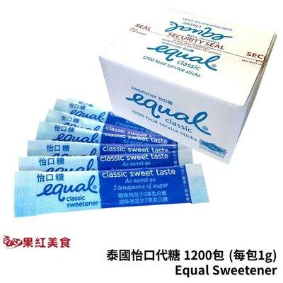 [免運] equal 泰國 怡口糖 1200包 Sweetener 代糖 1:1 替代糖 生酮