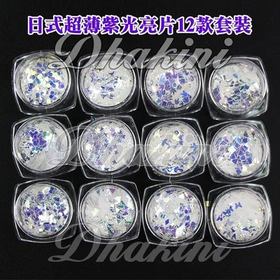 最新款日本流行美甲產品~《日式超薄紫光亮片12款套裝》~整盒出售~美甲我最酷喔