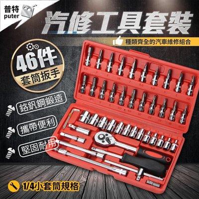 普特車旅精品【CN0400】46件微型套筒扳手組套工具 汽車維修組合工具箱 小套筒扳手套裝組