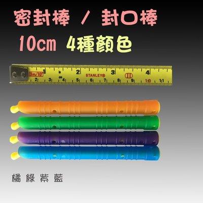 密封棒 封口棒 金箍棒 收納棒 (尺寸:迷你10cm) 4種顏色 創意 禮物 最低價 隨機出貨