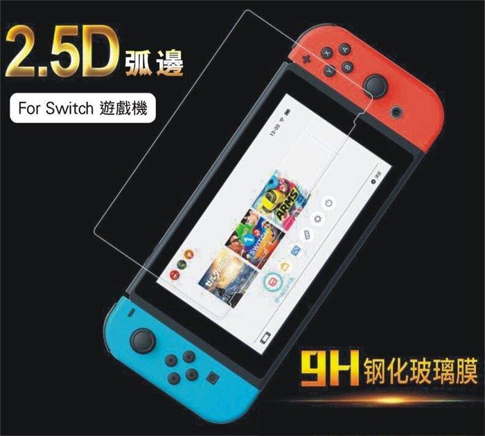 任天堂 Nintendo Switch / Switch Lite 鋼化玻璃保護貼 2.5D弧邊 防爆鋼化膜 螢幕貼貼膜