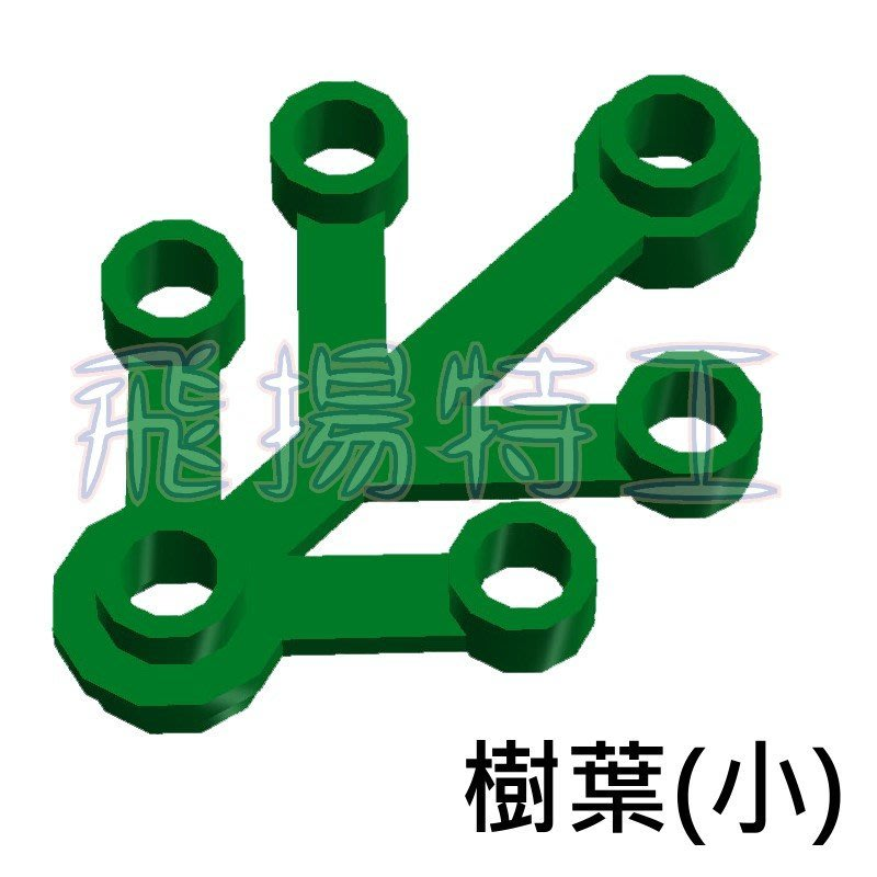 【飛揚特工】小顆粒 積木散件 物品 SRE881 樹葉 葉子 造景 景觀 植物(非LEGO,可與樂高相容)