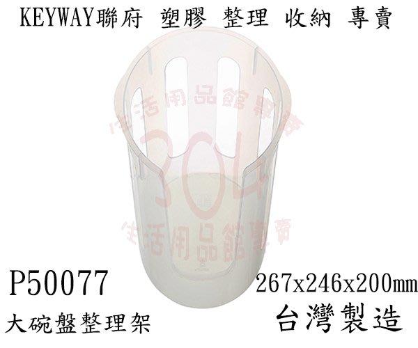 【304】(滿額享免運/不含偏遠地區&山區)聯府 P5-0077 大碗盤整理架 收納籃