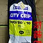 板橋良全 米其林 CITY GRIP 100/ 80- 10 $180...