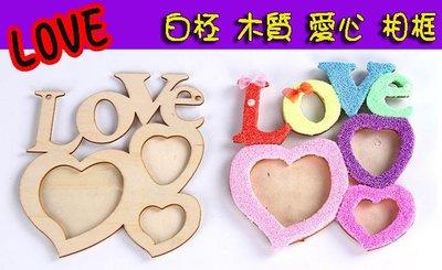 ♥粉紅豬的店♥母親節 親子 活動 愛心 愛 LOVE 木質 相框 白柸 手作 DIY 材料包 可另購雪花泥 輕黏土-現預