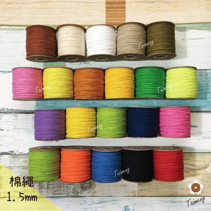 台孟牌 染色 棉繩 1.5mm 20色 (麻花繩、細棉繩、彩色棉繩、棉線、編織、手工藝、DIY、包裝、吊繩、材料、天然)