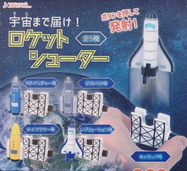 【奇蹟@蛋】 J.DREAM (轉蛋)飛向宇宙彈射火箭 全5種整套販售  NO:5569