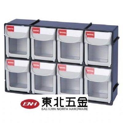 含稅*東北五金*快取分類盒FO-308/多功能置物箱/零件櫃/收納箱/分類櫃/8抽/3色可選