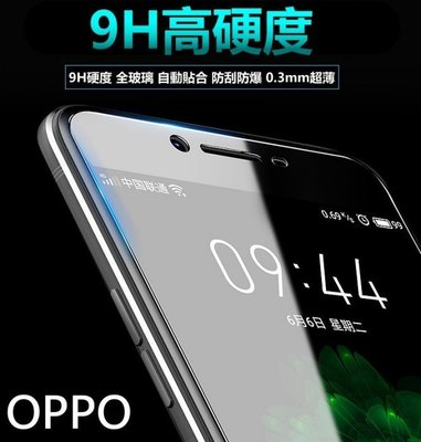OPPO 9H 鋼化 玻璃貼 防爆 保護貼 A73 R15 R15pro