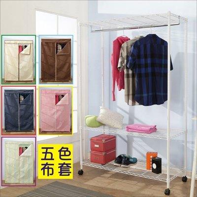 書房 臥室 【家具先生】鐵力士烤漆強固型三層單桿布套衣櫥附輪子I-DA-WA019(120x45x185CM)