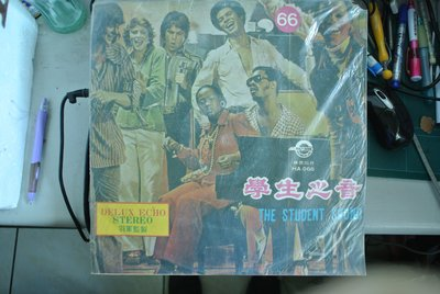 LP 黑膠唱片 ~ 學生之音 66 ~ 神鷹  HA-066 無IFPI