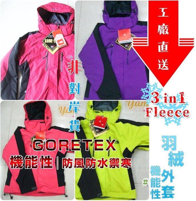 North Face Gore Tex 3in1三合一Fleece女版機能性防寒防水騎車登山下雪防風外套 優米小舖