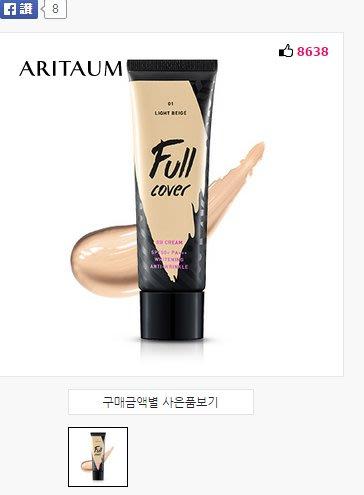 韓國Aritaum Full CoverBB霜〞『韓妝代購』〈現貨〉