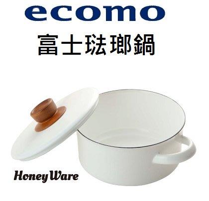 有發票公司貨 ecomo Honey Ware 富士琺瑯鍋 ICT20 琺瑯鍋 2.5L 光華BON3C