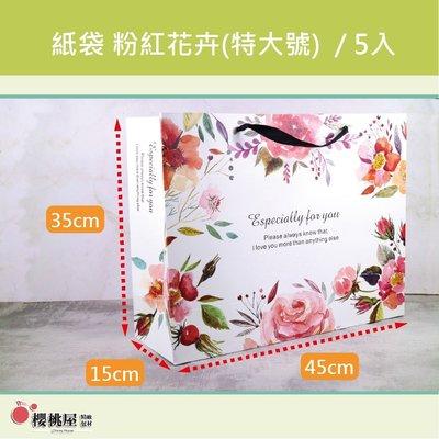 ~櫻桃屋~ 紙袋 粉紅(特大號) 批發價$250 / 5入