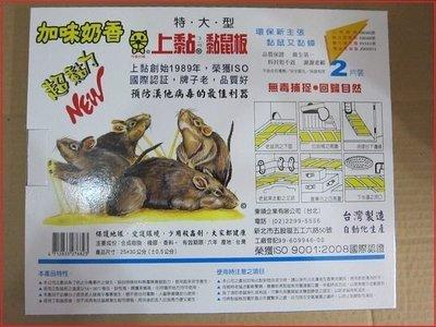 (順a雜貨店)上黏黏鼠板(2入)-特大型 特價