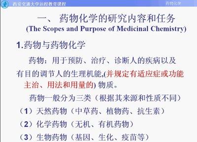 【9420-5086】藥物化學 教學影片 - ( 60堂課, 西安交通大學 ), 420元 !