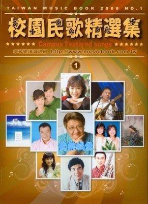 【阿道夫ADF】卓著出版 校園民歌精選集第一冊