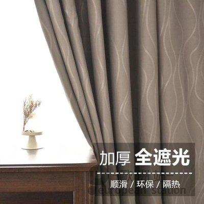窗簾/全遮光布料成品飄窗簡約現代純色