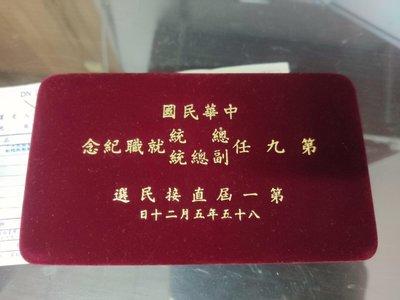 中華民國 第九任 總統就職 金幣 銀幣 紀念幣 有台銀購買收據