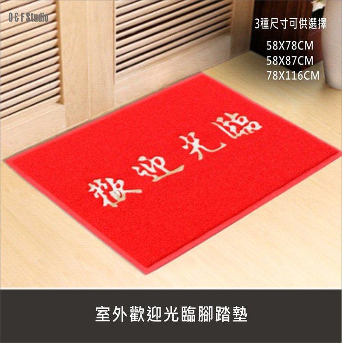 門墊 室外歡迎光臨腳踏墊(58x87公分) 刮泥墊 防滑墊 室內外門墊 紅地毯 【居家達人 MP043-2】