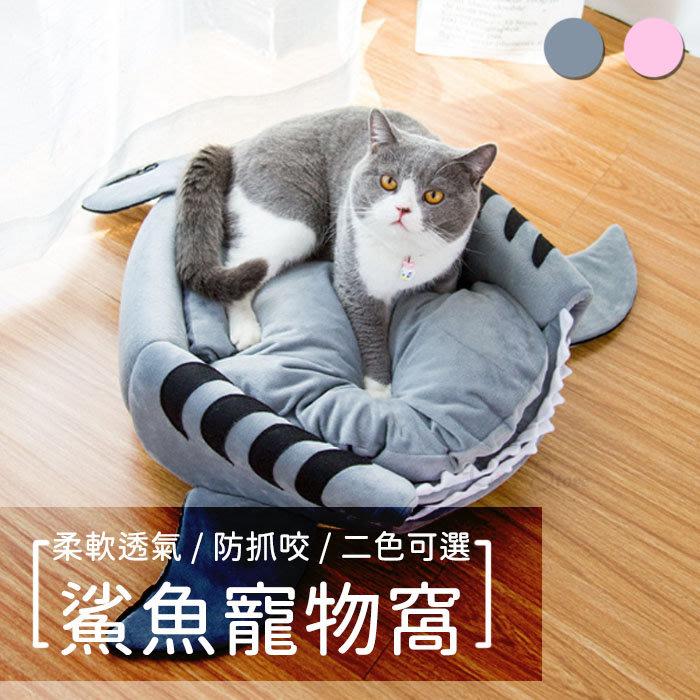 【T3】台灣出貨 小款 寵物鯊魚窩 兩用 鯊魚造型 寵物床墊 寵物窩 睡墊 睡床 床墊 狗窩 貓窩 寵物用品【HP21】