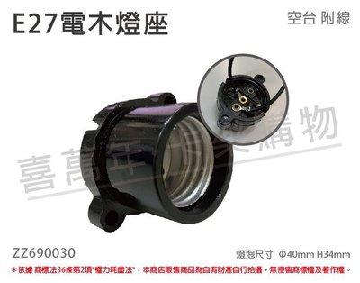 [喜萬年] 含稅 E27 電木燈座 電...