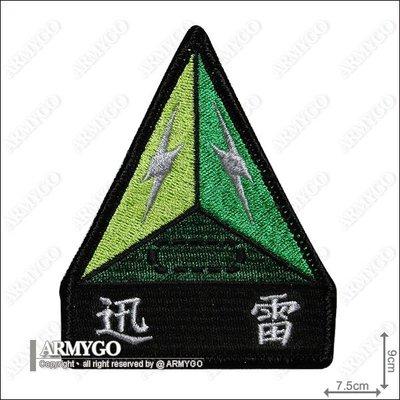 【ARMYGO】裝甲542旅 部隊臂章...