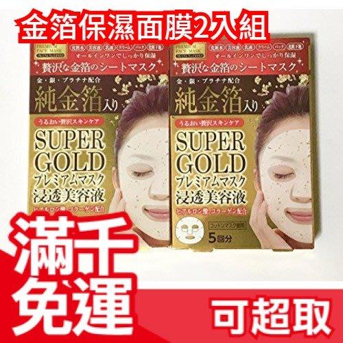日本製 SUPER GOLD 金箔保濕面膜2入組 保濕補水 緩解肌膚乾燥 舒緩 共10片❤JP Plus+