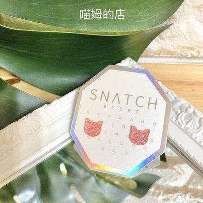 【喵姆的店】Snatch store 閃亮金蔥貓咪 耳針式 耳環 全新正版
