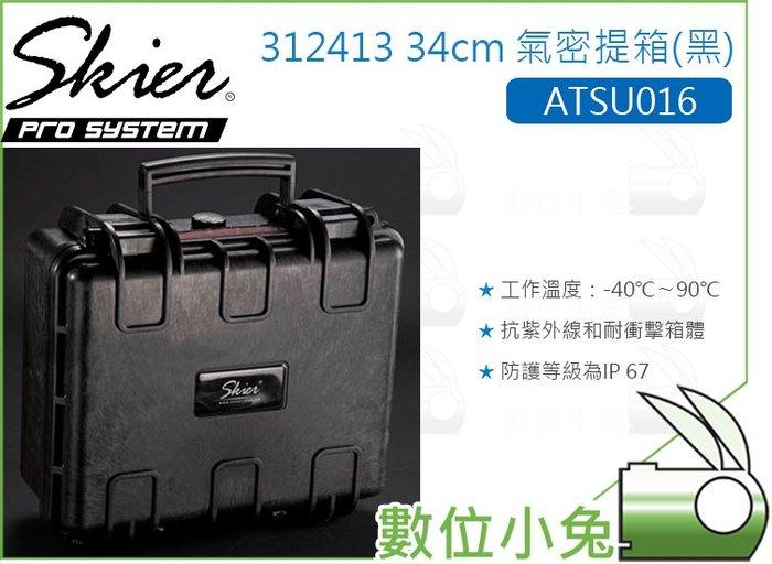 數位小兔【Skier ATSU016 312413 34cm 氣密提箱 黑】手提箱 防水箱 附泡棉 防潮 防撞箱 氣密箱
