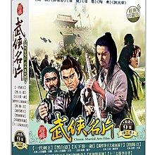 [影音雜貨店] 台聖出品 – 經典武俠名片 第三套 DVD – 全套共9集DVD – 全新正版