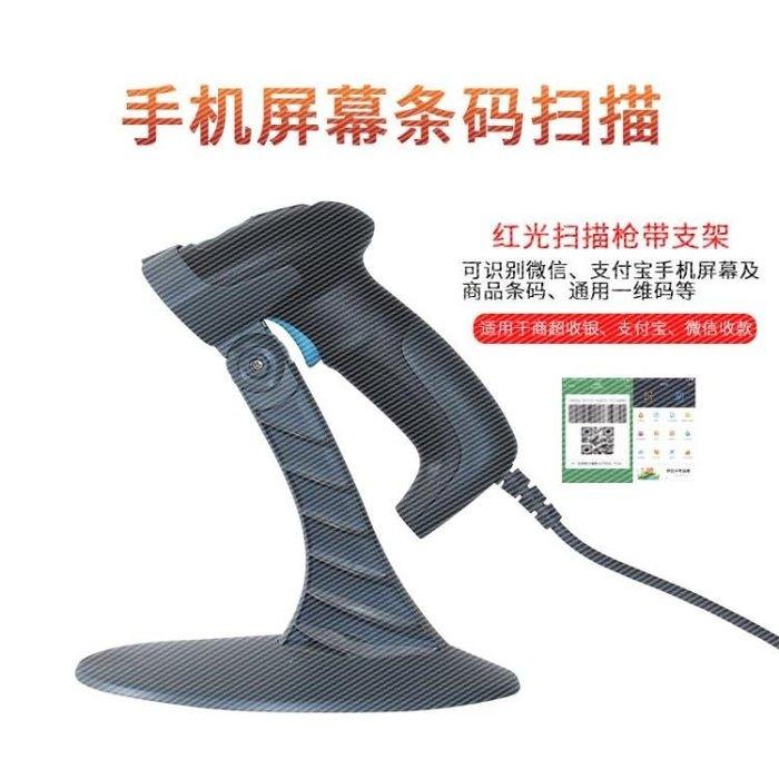 二維碼掃描槍多線超市球形掃碼槍器微信支付寶掃描儀 KB3449